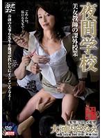 (mdyd388)[MDYD-388] 夜間学校 美女教師の課外授業 大河内さなえ ダウンロード