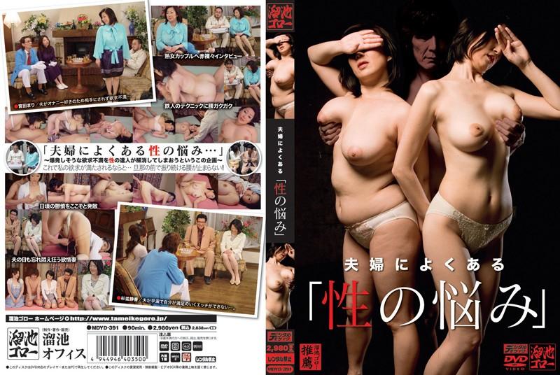 夫婦、宮田まり出演の騎乗位無料熟女動画像。夫婦によくある「性の悩み」