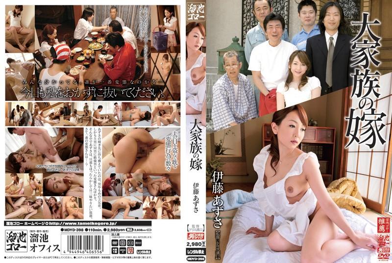 人妻、桐原あずさ(伊藤あずさ)出演のH無料熟女動画像。大家族の嫁 伊藤あずさ