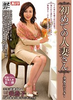 初めての人妻さん ?専属スペシャル? 三咲恭子