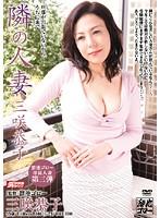隣の人妻 三咲恭子