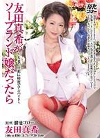 (mdyd440)[MDYD-440] 友田真希がソープランド嬢だったら 〜人妻が旦那に秘密でアルバイト〜 ダウンロード