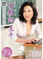 女教師 恭子 三咲恭子 ダウンロード