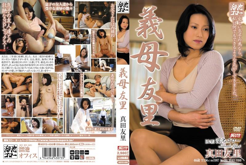熟女、真田友里出演の3P無料動画像。義母 友里 真田友里