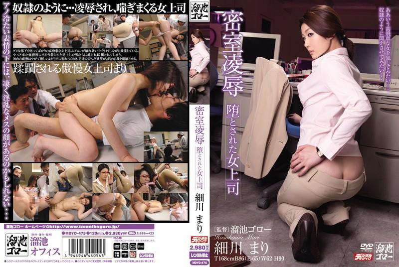 めがねの人妻、細川まり出演の辱め無料熟女動画像。密室凌辱 堕とされた女上司 細川まり