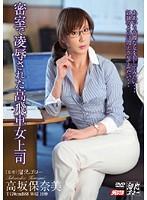 密室で凌辱された高飛車女上司 高坂保奈美