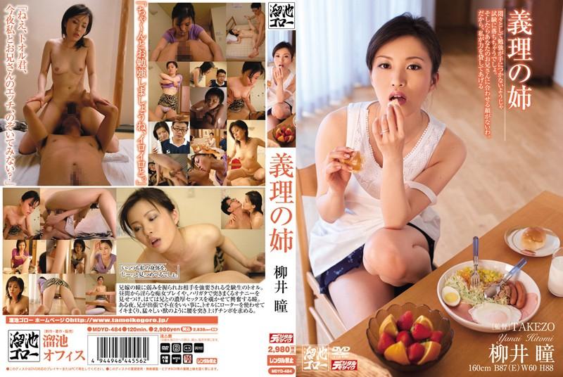痴女、柳井瞳出演の騎乗位無料熟女動画像。義理の姉 柳井瞳