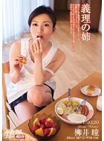 (mdyd00484)[MDYD-484] 義理の姉 柳井瞳 ダウンロード