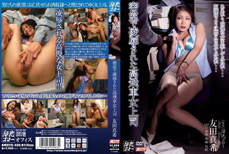 人妻、友田真希出演の奴隷無料熟女動画像。密室で凌辱された高飛車女上司 友田真希