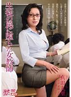 生徒の罠に堕ちた女教師 真田友里 ダウンロード