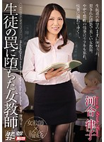 (mdyd00510)[MDYD-510] 生徒の罠に堕ちた女教師 河合律子 ダウンロード