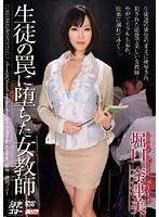 「生徒の罠に堕ちた女教師 堀口奈津美」のパッケージ画像