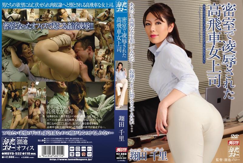 トイレにて、めがねの彼女、翔田千里出演の3P無料熟女動画像。密室で凌辱された高飛車女上司 翔田千里
