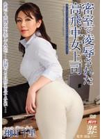 「密室で凌辱された高飛車女上司 翔田千里」のパッケージ画像