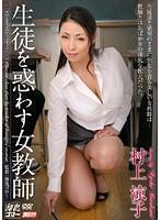 「生徒を惑わす女教師 村上涼子」のパッケージ画像