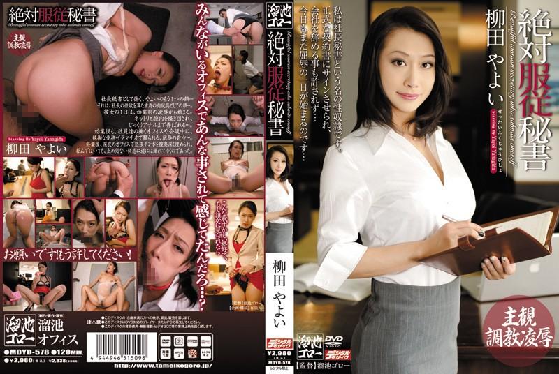 オフィスにて、秘書、柳田やよい出演の凌辱無料熟女動画像。絶対服従秘書 柳田やよい