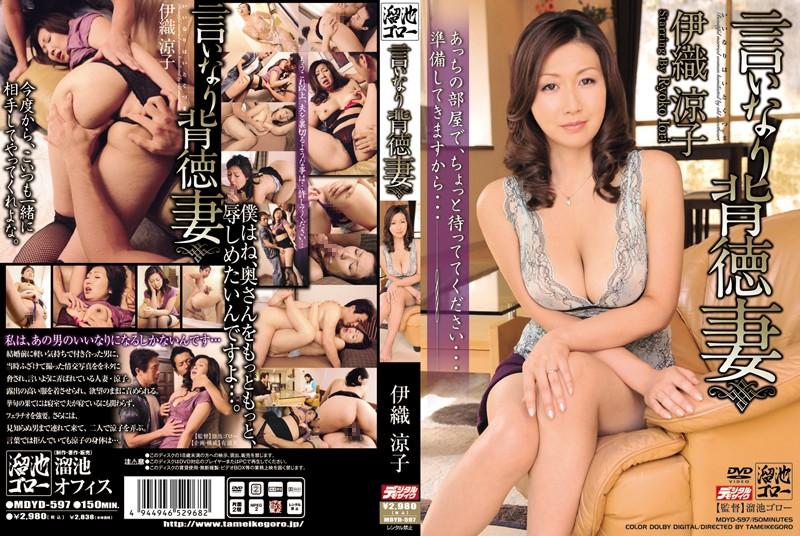 寝室にて、熟女、伊織涼子出演の4P無料動画像。言いなり背徳妻 伊織涼子