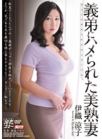 「義弟にハメられた美熟妻 伊織涼子」のパッケージ画像
