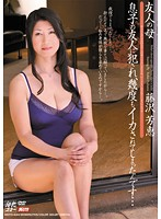 友人の母 藤沢芳恵