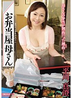 お弁当屋 母さん 平川真澄