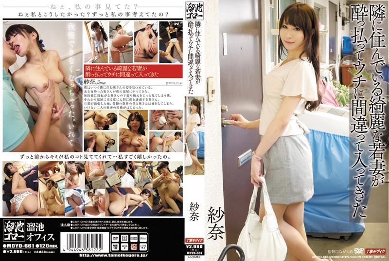 紗奈 隣に住んでいる綺麗な若妻が酔っ払ってウチに間違って入ってきた 動画書き起こし・レビューを読む