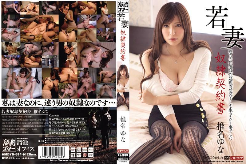 【浮気 セックス 動画】セレブの人妻、椎名ゆな出演の調教無料jukujo douga動画像。若妻 奴隷契約書 椎名ゆな