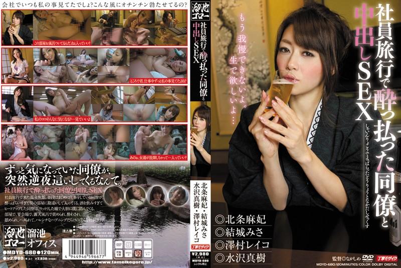 温泉にて、淫乱の熟女、北条麻妃出演のsex無料動画像。社員旅行で酔っ払った同僚と中出しSEX