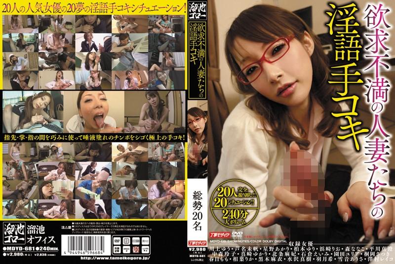 人妻の手コキ無料熟女動画像。欲求不満の人妻たちの淫語手コキ
