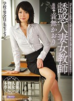 Temptation of Married Female Teacher