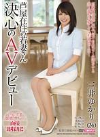 「芦屋在住の若妻さん 決心のAVデビュー 三井ゆかり」のパッケージ画像