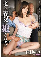 Violated By the Father-in-law… Reiko Sawamura