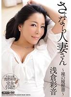 さよなら人妻さん 〜裸の履歴書〜 浅倉彩音 ダウンロード