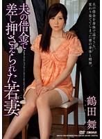 夫の借金で差し押さえられた若妻 鶴田舞