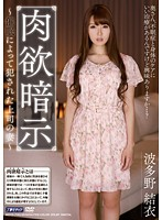 Wife Hatano Yui of the boss raped by carnal desires suggestion Hypnosis