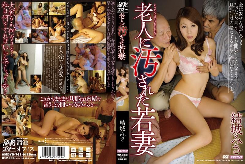 人妻、結城みさ出演の拘束無料熟女動画像。老人に汚された若妻 結城みさ