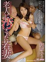 「老人に汚された若妻 結城みさ」のパッケージ画像