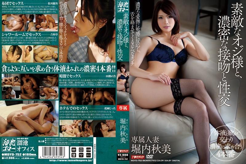 熟女、堀内秋美出演の接吻無料動画像。素敵なオジ様と、濃密な接吻と性交 堀内秋美