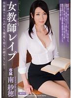 「女教師レイプ 生徒達にされるがまま幾度も犯され続けました… 南紗穂」のパッケージ画像