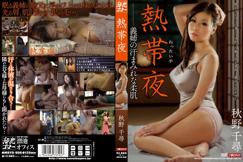汗だくの人妻、秋野千尋出演の寝取り無料熟女動画像。熱帯夜 秋野千尋