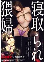 「山本善文×青山菜々 寝取られ猥婦」のパッケージ画像