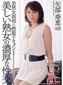 美熟女画報 熱撮ドキュメント 美しい熟女の濃厚な性交 矢部寿恵