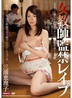 女教師監禁レイプ 自宅を占拠され生徒にイカされ続けた若妻の3日間 三浦恵理子