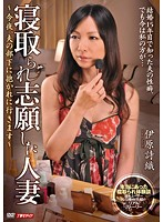Shiori Ihara who goes so that be embraced by the Married Woman