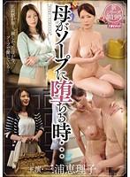 「母がソープに堕ちる時… 三浦恵理子」のパッケージ画像