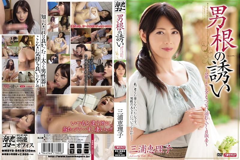 巨乳の人妻、三浦恵理子出演の無料熟女動画像。男根の誘い 三浦恵理子