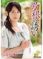 【独占】【準新作】 男根の誘い 三浦恵理子