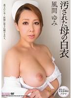 「汚された母の白衣 風間ゆみ」のパッケージ画像