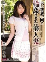 夫の親族一同に輪姦された美人妻 桜井あゆ