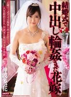 「結婚式で中出し輪姦された花嫁 神波多一花」のパッケージ画像