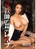 女教師監禁レ×プ 織田真子